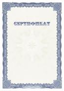 Сертификат А4  95