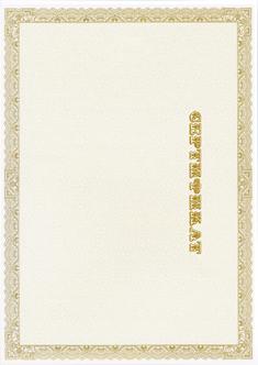 Сертификат А4  83