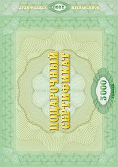 Сертификат А4 05-3Д