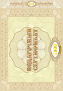 Сертификат А4 05-1Д
