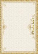 Сертификат А4 М2