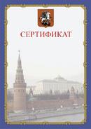 Сертификат А4  43
