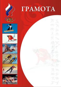Грамота А4 olimp