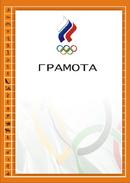 Грамота А4 olimp 2