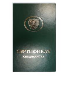 Сертификат специалиста обложка