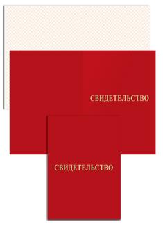 Свидетельство обложка бумажная