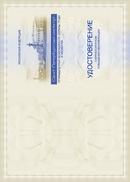 Удостоверение о пов. квалификации.