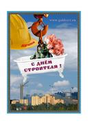 День строителя 3
