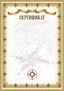 Сертификат А4 108 а