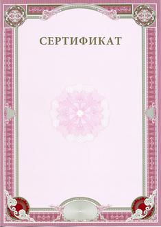 Сертификат А4 71