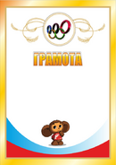 Грамота А4 olimp 4