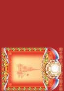 ГР 775 A3_к