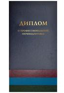 Диплом о проф-й переподготовке.