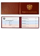 Удостоверение с гербом