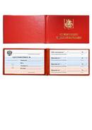 Уд. служебное с гербом Москвы