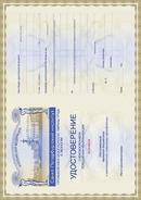 Удостоверение о повышении квалификации.